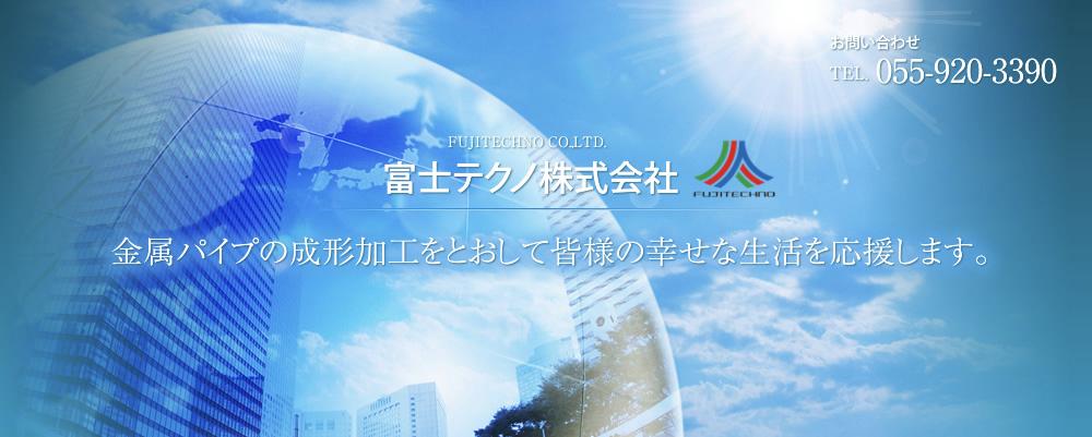 富士テクノ株式会社 金属パイプの成形加工をとおして皆様の幸せな生活を応援します。