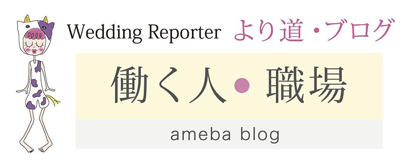 レポーターここ好きブログ